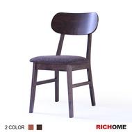 里約日式餐椅(2色)  餐桌/餐椅【CH1088】RICHOME