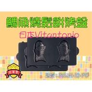 【家麗寶】鯛魚燒鬆餅烤盤~PVWH-PO~Vitantonio 鬆餅機 VWH-31-P VWH-110-W