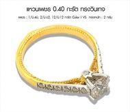 แหวนเพชร 1/0.40 2/0.02 12/0.12 เบลเยี่ยมคัท ทอง 2 กรัม