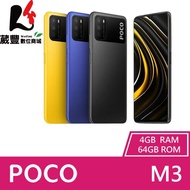 【贈傳輸線+折疊支架+觸控筆吊飾】POCO M3 (4G/64G) 6.53吋 大電量智慧型手機
