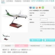 長榮航空787-9夢幻客機模型