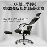 【APP領券現折100】6D人體工學躺椅 電競椅 躺椅 電腦椅 辦公椅 主管椅 人體工學椅 人體工學躺椅【Future Lab.未來實驗室】