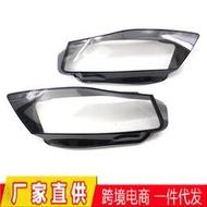 爆款實拍熱銷!適用于09-12年奧迪A4 B8大燈罩 大燈透明PC罩 大燈面罩殼 燈殼