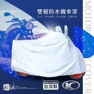 107【雙層防水機車罩】防水防塵 適用於 KYMCO CHERRY MANY CANDY 超5 GP SR 台灣製