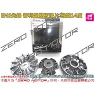 ZeroMotor☆ENS先鋒 普利盤 飛盤 壓板 風葉盤 迪爵,豪邁,GP,G3,G4,彪虎125