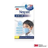 【3M】Nexcare舒適口罩升級款-兒童-粉藍