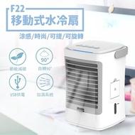 抗熱爆款 Suniwin尚耘迷你移動式水冷扇f22/輕巧桌上型冷氣/可攜式微型USB涼風扇/個人式空調/降溫