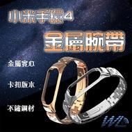 【無賴小舖】小米手環4金屬腕帶 腕帶 錶帶 替換 金屬機身 不鏽鋼材質 實心卡扣版 米4 小米手環