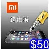 小米MI鋼化玻璃膜 小米Max2/小米Mix2/Mix2S/Max3 手機螢幕保護貼防刮防爆