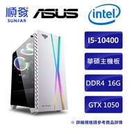 INTEL 華碩 快打炫風 電腦主機 I5 10400 16G 500G GTX1050 DIY組裝電腦