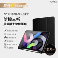 【YOMIX 優迷】Apple iPad Air4 10.9吋防摔三折支架帶筆槽保護套(附贈玻璃鋼化貼)