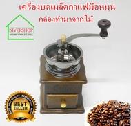 SIVERSHOP เครื่องบดกาแฟ เครื่องบดเมล็ดกาแฟมือหมุนกล่องทำจากไม้
