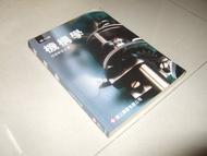古集二手書20 ~機構學 二版 范憶華 高立 9789864127221