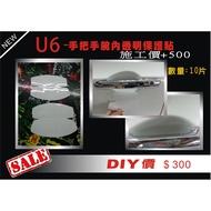 波仕特車身彩貼納智捷 LUXGEN U6 手把手碗內透明保護貼 貼紙