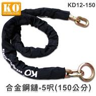 【KO】KD12-150合金鋼鏈