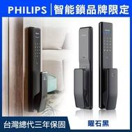 【Philips 飛利浦】Alpha熱感應觸控指紋/卡片/密碼/鑰匙/藍芽 智能電子鎖/門鎖 曜石黑(附基本安裝)