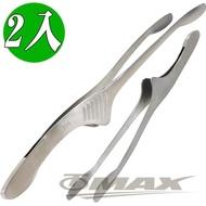 【OMAX】日式牛角夾 304 不鏽鋼烤肉夾-2入(速)