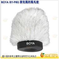 @3C 柑仔店@ BOYA BY-P80 麥克風防風毛套 防風罩 收音 抗噪 內置長度80mm