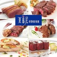 王品集團- 夏慕尼鐵板燒餐券