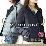 【艾米蘭】韓版兩面穿白鵝絨保暖外套(M-XL)