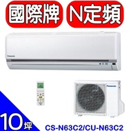 【Panasonic 國際牌】CS-N63C2/CU-N63C2 定頻一對一分離式冷氣10坪