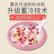 【可卷】炒酸奶機家用小型迷你炒冰機DIY冰淇淋兒童炒冰盤水果ATF