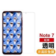 紅米 NOTE7 透明 9H 鋼化玻璃膜(紅米 note7 手機 螢幕 鋼化膜 保護貼)