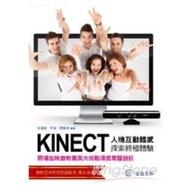 Kinect人機互動體感探索終極體驗 -同場加映微軟菁英大挑戰得獎專題剖析