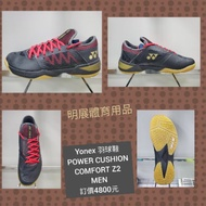 YONEX羽球鞋 POWER CUSHION COMFORT Z2