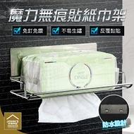 簡約仿金屬質感無痕魔力貼浴室浴巾架 換洗衣物架 抽取式面紙架 衛生紙架 置物架【BA330】《約翰家庭百貨