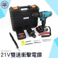 利器五金 21V 充電手鑽工業級鋰電池衝擊鑽 衝擊起子 手電鑽 ESD21V