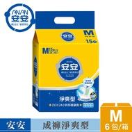 安安 成褲淨爽型M號(14+1片)X6包/箱