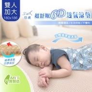 [特價]【日虎】MIT超舒眠6D透氣涼墊 雙人加大尺寸