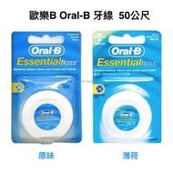 歐樂B Oral-B 牙線 (無蠟/薄荷微蠟) 50公尺
