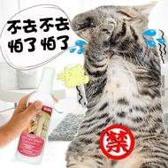 ❀【】驅貓神器 防止貓亂尿噴霧禁區防貓抓咬驅趕野貓爬車噴劑 驅貓劑#ji mi
