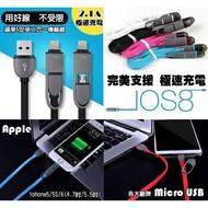 二合一充電傳輸線 iphone6S i6+ 5S SE 紅米 Note 4 5 S6 S7 edge A9 X9 M9 E9+ Z3+ Z5P ZenFone2