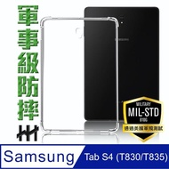 【HH】軍事防摔平板殼系列 Samsung Galaxy Tab S4 -2018-10.5吋-T830/T835(HPC-MDSST830)