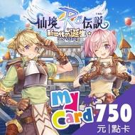 【MyCard】RO仙境傳說:新世代的誕生 750點點數卡