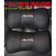 售訂🎁專屬ALTIS刺繡頭枕🚗 ALTIS 真皮透氣頭枕 汽車頭枕  影片介紹🎬