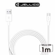 【JELLICO】1M 5A快充  Micro-B 充電傳輸線(JEC-KDC50-WTM)