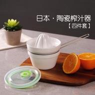 日本陶瓷榨汁器手動擠水果檸檬橙子壓汁器寶寶果汁機榨汁杯家用