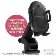 日本代購 carrozzeria Pioneer SDA-SC500 車用 手機 Qi 無線充電架 手機架 車充