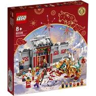 LEGO 樂高  LT80106 年獸的故事