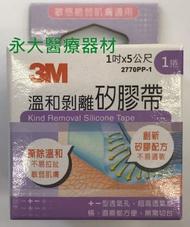 永大醫療~3M 溫和剝離矽膠帶(2770PP-1) 1吋*5公尺/1捲/盒 ~170元~