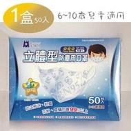 【藍鷹牌】6-10歲兒童立體防塵口罩 1盒(50入) 藍色/台灣製