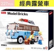 高積木 小魯班0707 露營車 藍色貨車 福斯T1 大眾 城市CITY 非樂高LEGO10220 樂拼21001