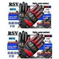 RSV■3合1■多功能手套●防水+防寒+防摔