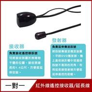 【紅外線】紅外線遙控接收器 遙控延長器 延長線 接收器 遙控轉發器 有線電視 USB 遙控器 訊號接收 遙控器接收