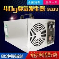 40g臭氧產生器(合金片)家用除甲醛汽車消毒機臭氧消毒機空氣殺菌臭氧機