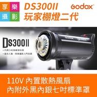 [享樂攝影]Godox神牛 DS300II 玩家棚燈二代110V 內置散熱風扇 150W Bowens接口 高速同步1/8000s 2.4G無線 專業閃光燈